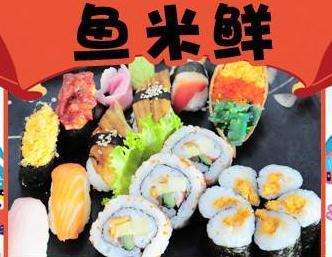 鱼米鲜寿司