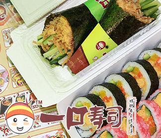 一口寿司诚邀加盟