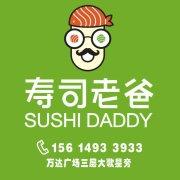 寿司老爸诚邀加盟
