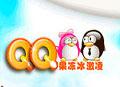 qq果冻冰淇淋加盟