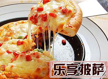 乐享pi萨