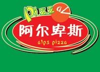 阿爾卑斯披薩自助