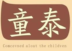 童泰婴幼儿服饰诚邀加盟