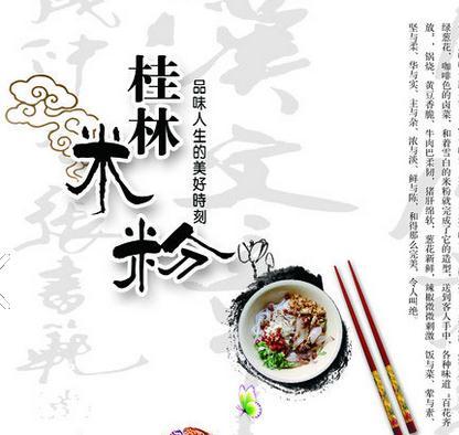 桂林米粉小吃