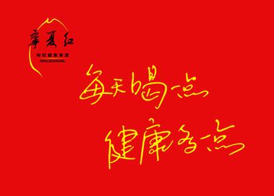 寧夏紅枸杞酒加盟