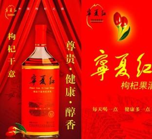 宁夏红枸杞酒加盟图片