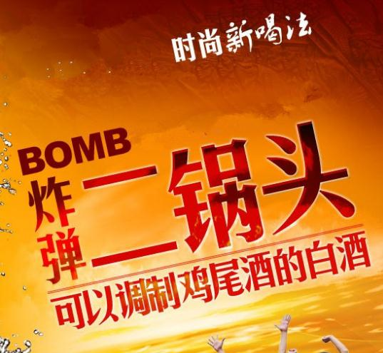 炸弹二锅头