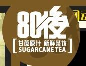 八零后甘蔗泡茶饮加盟