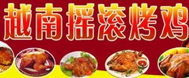 越南摇滚烤鸡诚邀加盟