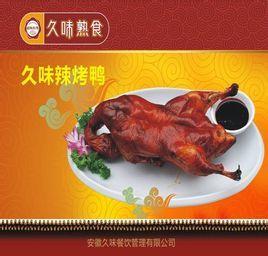 久味辣烤鴨