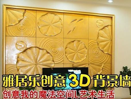 雅居乐3D背景墙