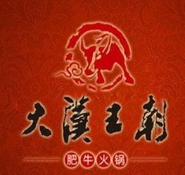大汉王朝肥牛火锅诚邀加盟