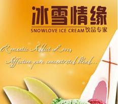 冰雪情缘冰淇淋加盟
