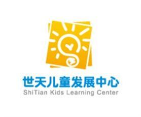 世天儿童发展中心诚邀加盟