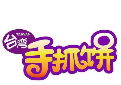 台湾手抓饼加盟