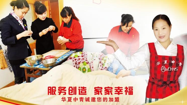 华夏中青家政加盟