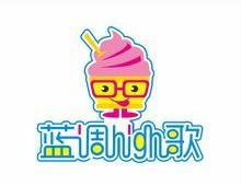 蓝调high歌冰淇淋诚邀加盟
