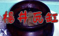 杨井瓦缸小吃加盟