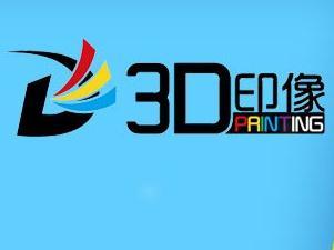 3D印象手机壳