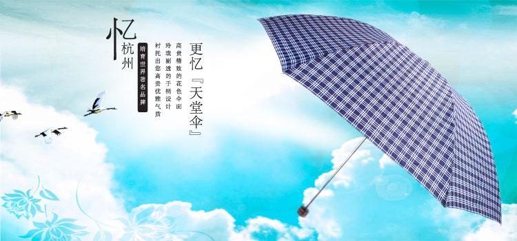 天堂伞加盟