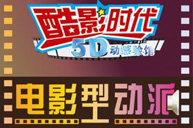 酷影时代5D影院诚邀加盟