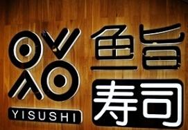 鱼旨寿司诚邀加盟