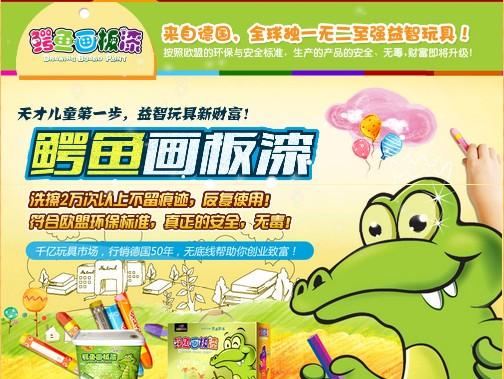 鳄鱼画板漆诚邀加盟