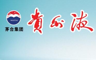 贵州茅台贵州液诚邀加盟