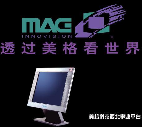 美格显示器