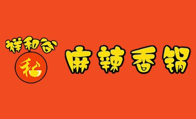 祥和谷麻辣香锅