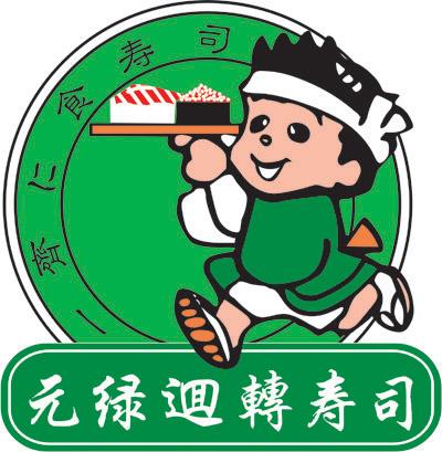 元绿回转寿司诚邀加盟
