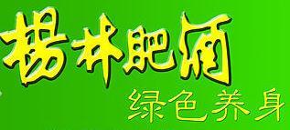 杨林肥酒加盟