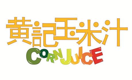 黄记玉米汁加盟