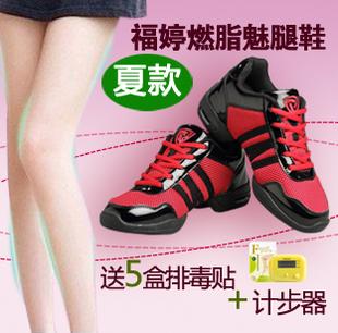 福婷运动燃脂魅腿鞋加盟图片
