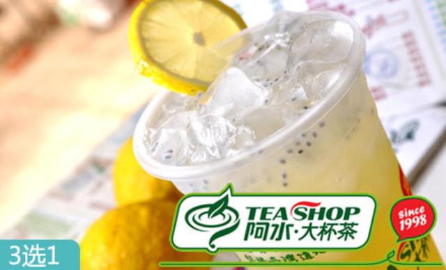 阿水大杯茶加盟