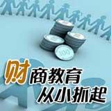 财商教育诚邀加盟