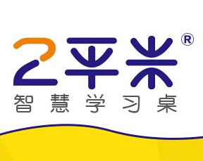 2平米学习桌诚邀加盟