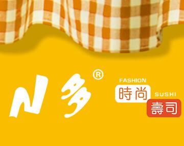 N多时尚寿司诚邀加盟