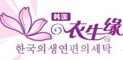 韩国衣生缘加盟