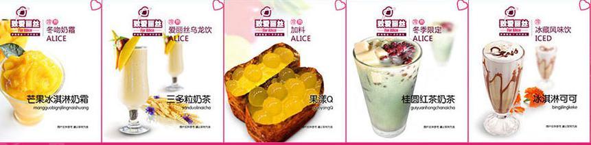 致爱丽丝奶茶店加盟