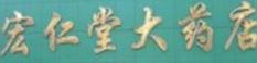 宏仁堂大药店