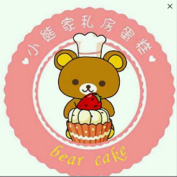 小熊私房蛋糕