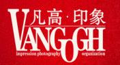 梵高印象婚纱摄影诚邀加盟