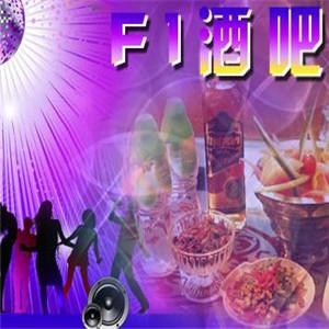 f1酒吧加盟图片