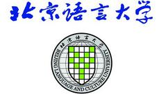 语言大学诚邀加盟