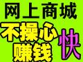 优购物网络商城诚邀加盟