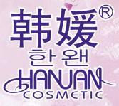 韩媛化妆品诚邀加盟