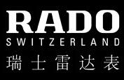 瑞士雷达表