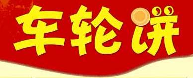台湾车轮饼诚邀加盟