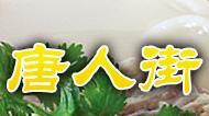 唐人街羊肉烩面